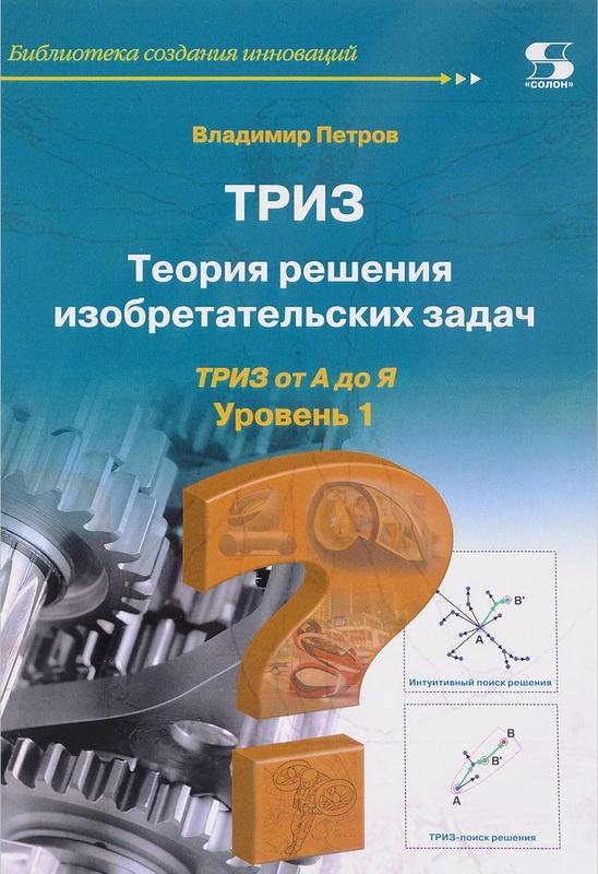 Купить ТРИЗ. Теория решения изобретательских задач. Уровень 1, Владимир Петров, 978-5-91359-208-8