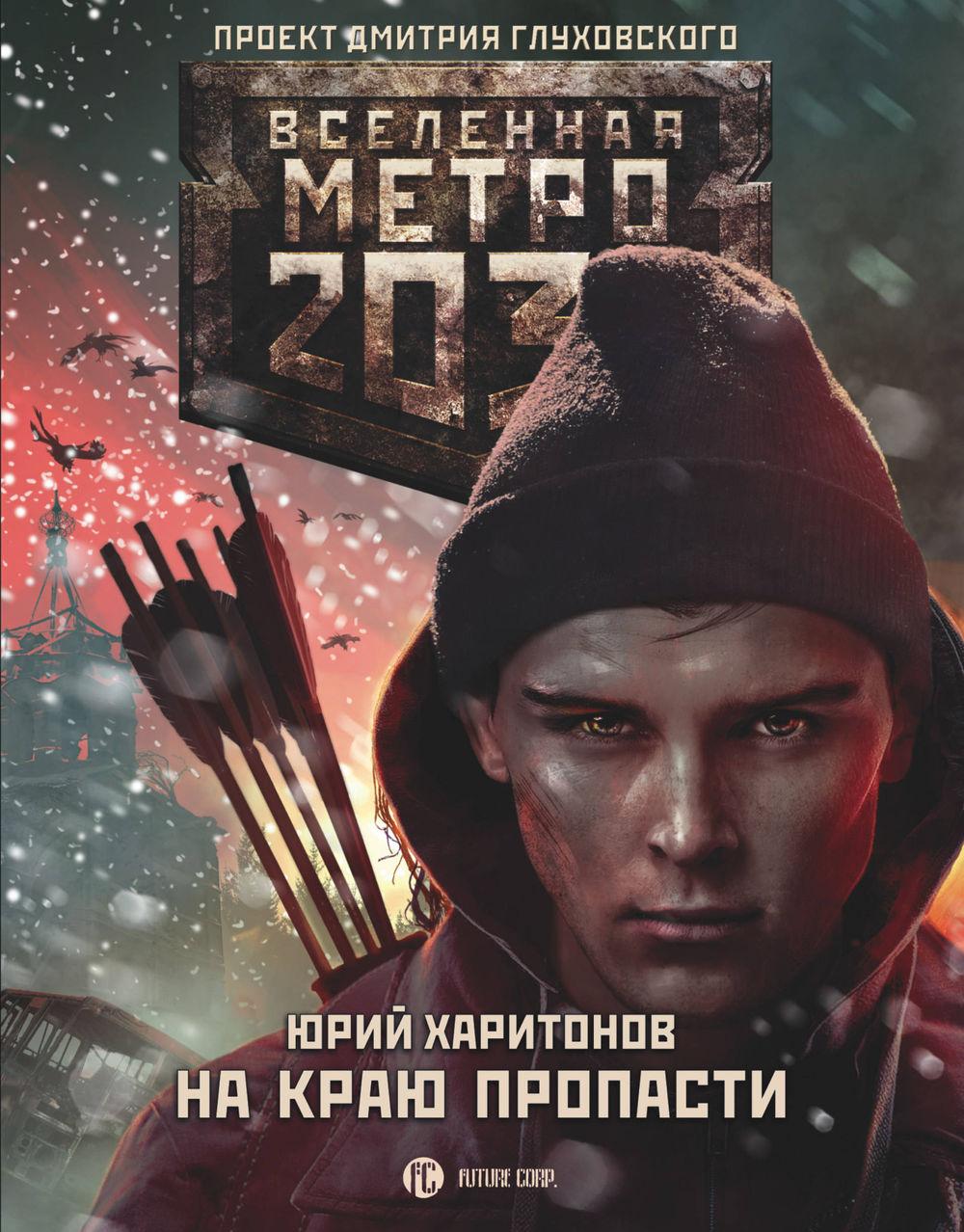 Купить Метро 2033. На краю пропасти, Юрий Харитонов, 978-5-17-103196-1