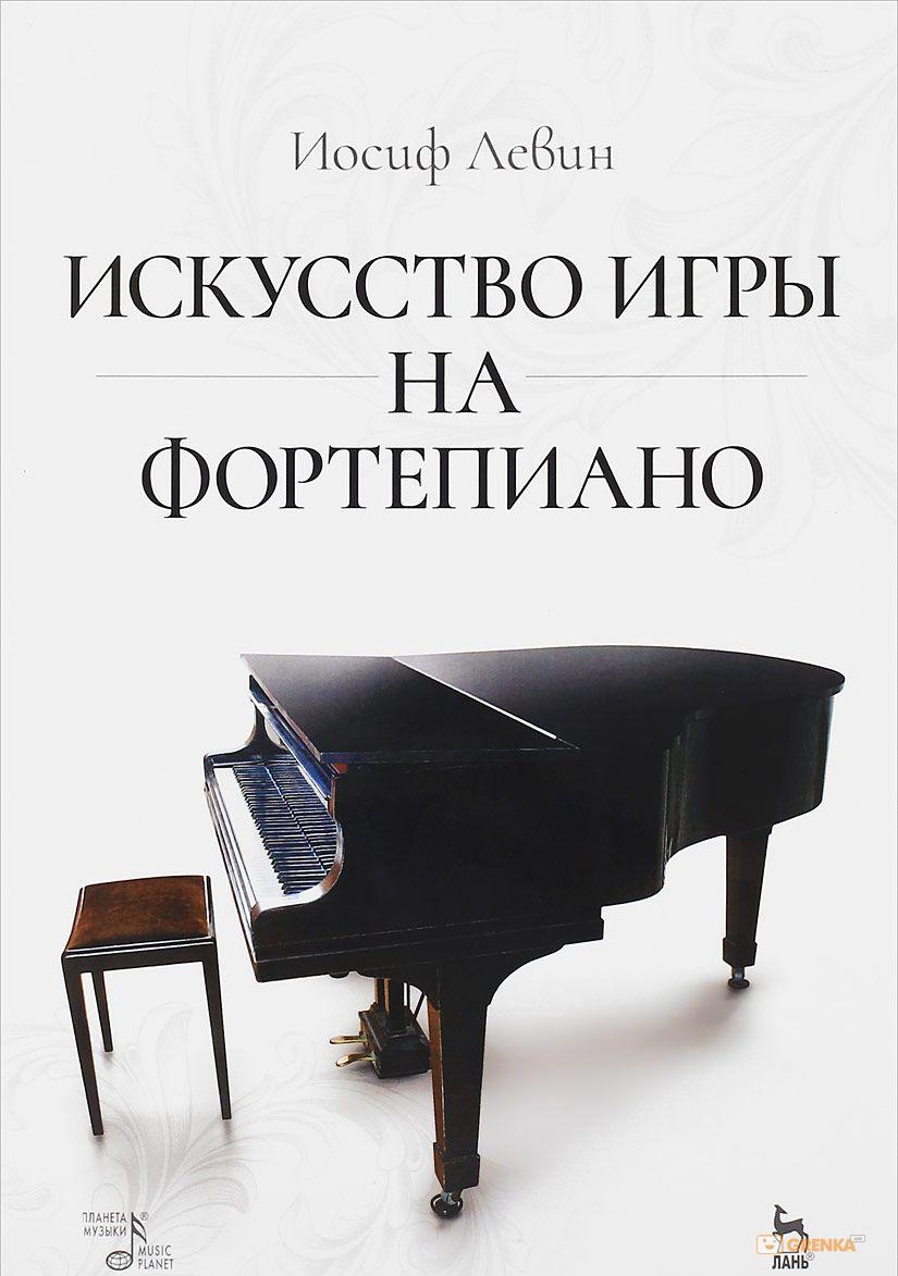 Купить Искусство игры на фортепиано, Иосиф Левин, 978-5-8114-2350-7