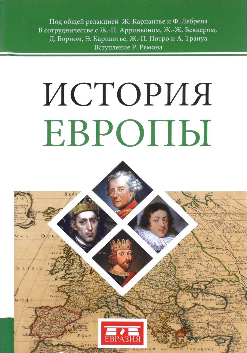 Купить История Европы, Жан-Пьер Беккер, 978-5-8071-0365-9