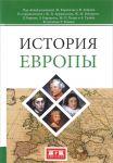 Книга История Европы