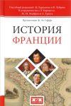 Книга История Франции