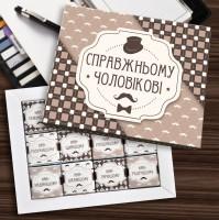 Подарок Шоколадний набiр 'Справжньому Чоловікові'