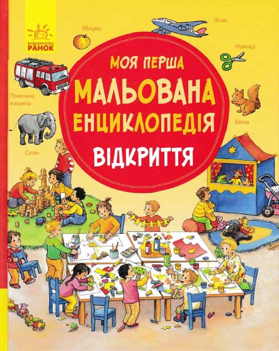 Купить Моя перша мальована енциклопедія. Відкриття, Даніела Пруссе, 978-617-09-3427-7