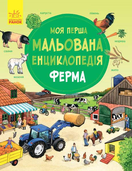 Купить Моя перша мальована енциклопедія. Ферма, Даніела Пруссе, 978-617-09-3428-4
