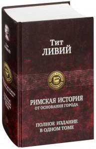 Книга Римская история от основания города. Полное издание в одном томе