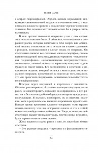 фото страниц О призвании. Не навреди (суперкомплект из 2 книг) #21