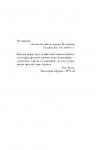 фото страниц О призвании. Не навреди (суперкомплект из 2 книг) #16