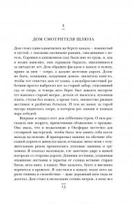 фото страниц О призвании. Не навреди (суперкомплект из 2 книг) #12