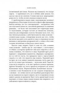фото страниц О призвании. Не навреди (суперкомплект из 2 книг) #11