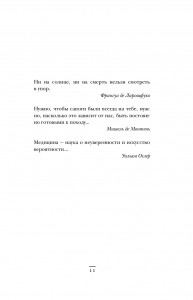 фото страниц О призвании. Не навреди (суперкомплект из 2 книг) #9