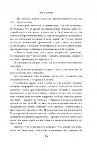 фото страниц О призвании. Не навреди (суперкомплект из 2 книг) #22