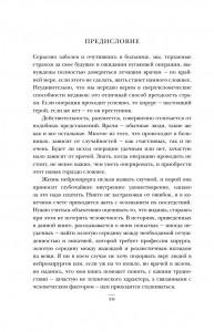 фото страниц О призвании. Не навреди (суперкомплект из 2 книг) #18