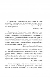 фото страниц О призвании. Не навреди (суперкомплект из 2 книг) #6