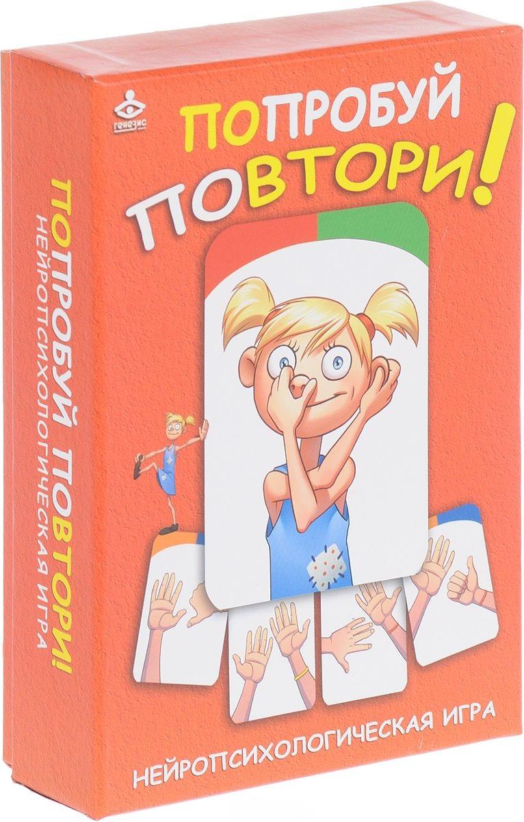 Купить Попробуй повтори! Нейропсихологическая игра, Екатерина Мухаматулина, 978-5-98563-488-4
