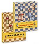 Книга Приключения в шахматном королевстве. Шахматы. Тактики и стратегии (Комплект из 2-х книг)