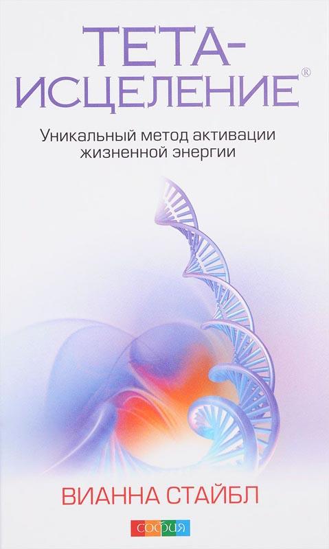Купить Тета-исцеление. Уникальный метод активации жизненной энергии, Вианна Стайбл, 978-5-906897-15-2