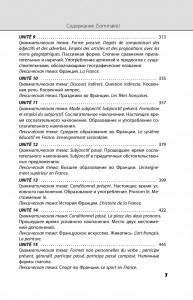 фото страниц Французский язык. Полный курс + аудиоприложение Lecta #9