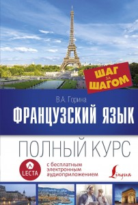 Книга Французский язык. Полный курс + аудиоприложение Lecta