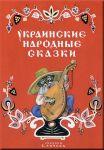 Книга Украинские народные сказки