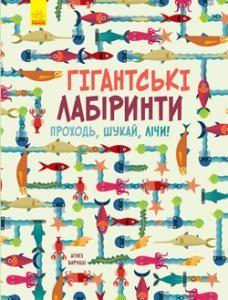 Книга Агнес Баруцці: Гігантські лабіринти. Віммельбух