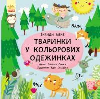 Книга Пікабу. Тваринки в кольорових одежинках