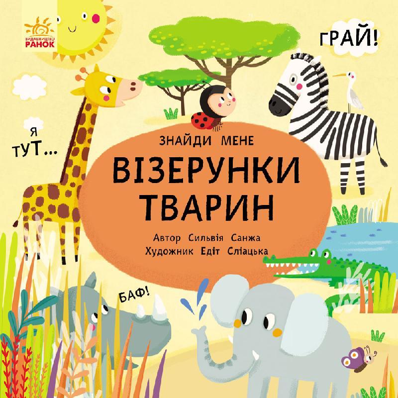 Купить Пікабу. Візерунки тварин, Сильвія Санжа, 978-617-09-3188-7