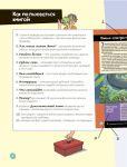 фото страниц Лучшие научные эксперименты для детей. Физика, химия, биология #3