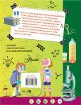 фото страниц Лучшие научные эксперименты для детей. Физика, химия, биология #6