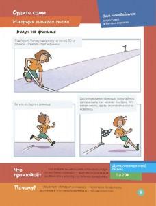 фото страниц Лучшие научные эксперименты для детей. Физика, химия, биология #5