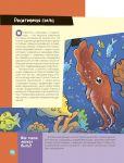 фото страниц Лучшие научные эксперименты для детей. Физика, химия, биология #4