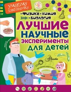 Книга Лучшие научные эксперименты для детей. Физика, химия, биология