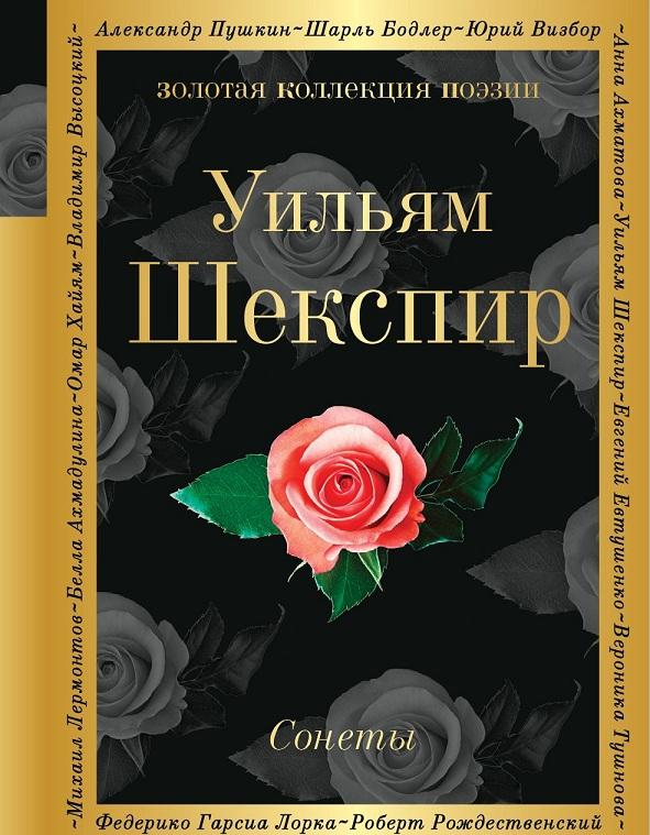 Купить Сонеты, Уильям Шекспир, 978-5-699-95503-9