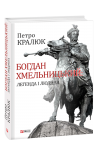 Книга Богдан Хмельницький: легенда і людина