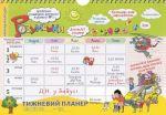 Книга Родинний тижневий планер на рік