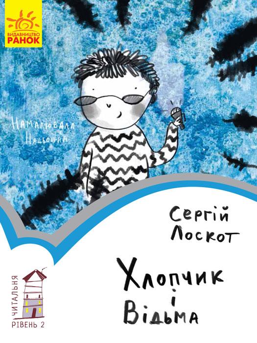 Купить Читальня: Хлопчик і відьма. Рівень 2, Сергій Лоскот, 978-617-09-3397-3