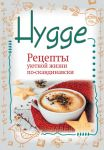 Книга Hygge. Рецепты уютной жизни по-скандинавски