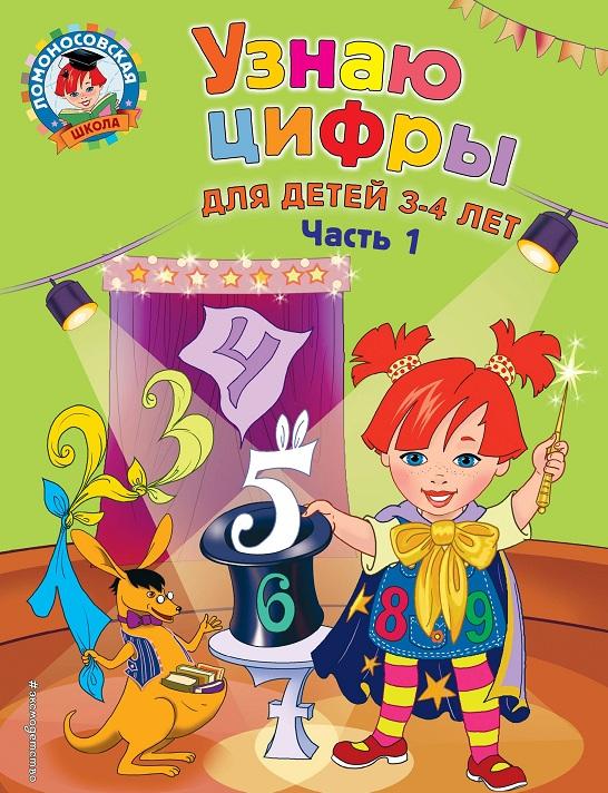 Купить Узнаю цифры. Для детей 3-4 лет. Часть 1, Наталья Володина, 978-5-699-97406-1