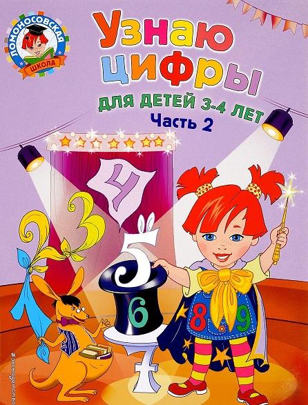 Купить Узнаю цифры. Для детей 3-4 лет. Часть 2, Наталья Володина, 978-5-699-97407-8