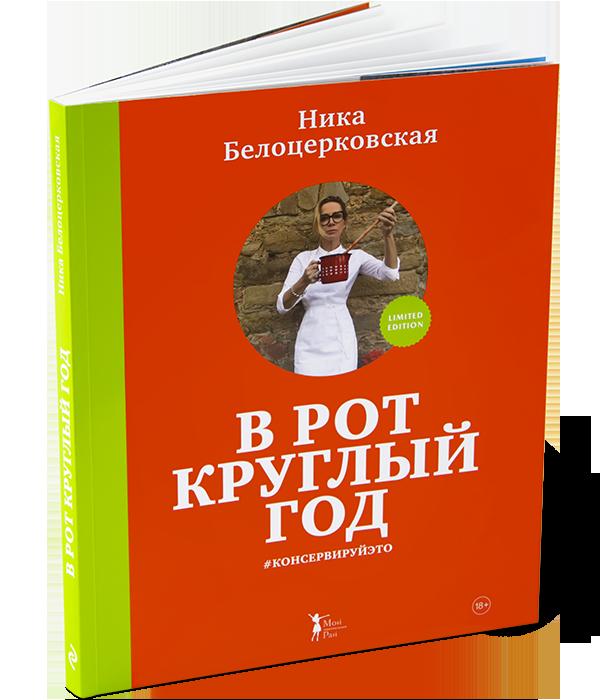 Купить В рот круглый год #консервируйэто, Ника Белоцерковская, 978-5-699-99532-5