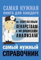 Книга Самый нужный справочник по современным лекарствам и медицинским анализам