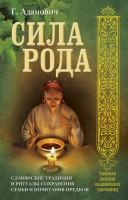 Книга Сила рода. Славянские традиции и ритуалы сохранения семьи и почитания предков