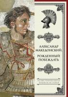 Книга Александр Македонский. Рожденный побеждать.