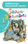 Книга Зайка-Зазнайка