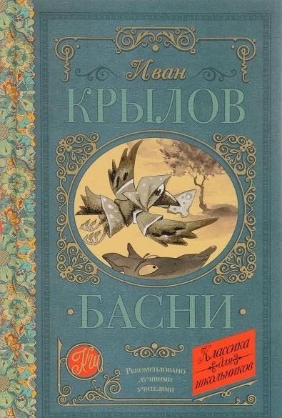 Купить Басни, Иван Крылов, 978-5-17-103736-9
