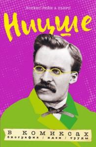 Книга Ницше в комиксах. Биография, идеи, труды