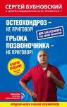 Книга Остеохондроз - не приговор!; Грыжа позвоночника - не приговор! 2-е издание (перераб. и доп.)