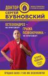Книга Остеохондроз - не приговор!; Грыжа позвоночника - не приговор! 2-е издание