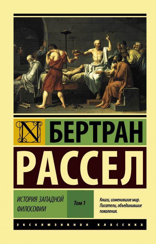 Купить История западной философии. В 2-х томах. Том 1, Бертран Рассел, 978-5-17-100427-9