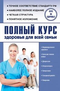 Книга Полный курс здоровья для всей семьи